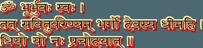 Vedic Mantra