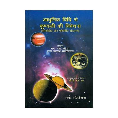 Aadhunik Vidhi se Kundali ki Vivechana- Parishodhit Sanskaran (आधुनिक विधि से कुण्डली की विवेचना- परिशोधित और परिवर्धित सस्करण) (BOAS-0509)