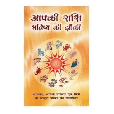 Aapki Rashi Bhavishya Ki Jhanki (आपकी राशि भविष्य की झांकी) (BOAS-0617)