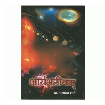 Aryabhatiyam (आर्यभटीयम्) By Satyadev Sharma in Sanskrit and Hindi- Paperback- (BOAS-0062)