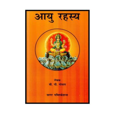 Aayu Rahasya (आयु रहस्य) by V. P. Goel (BOAS-0511)