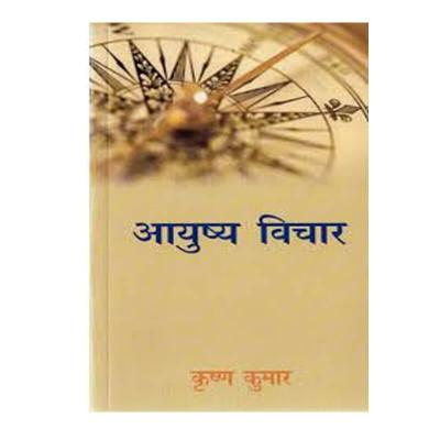 Aayushya Vichar in Hindi by Krishan Kumar -(BOAS-0939)