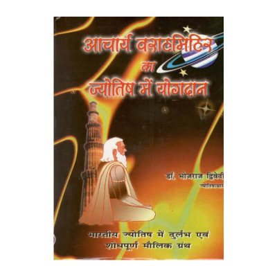 Acharya Varahmihir Ka Jyotish Me Yogdaan in Hindi by Dr. Bhojraj Dwivedi -(BOAS-0907)