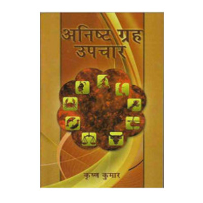 Anisht Graha Upchar (अनिष्ट ग्रह उपचार) by Krishna Kumar (BOAS-0329)