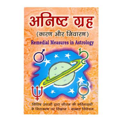 Anishta Graha : Karan Aur Nivaran in Hindi by J. N. Bhasin- (BOAS-0908)