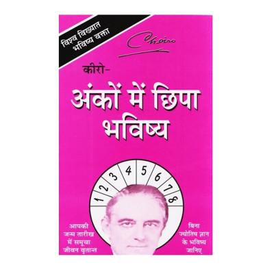 Ankon Main Chipa Bhavishya (अंकों में छिपा भविष्य) by Dr. Gaurishankar Kapoor