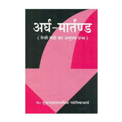 Ardh-Martanda: Teji Mandi ka Anupam Granth in Hindi- (BOAS-0799)