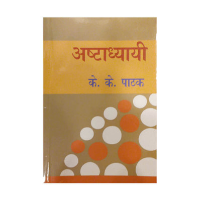 Ashtadhyayai (अष्टाध्यायी) by  K. K. Pathak (BOAS-0604)