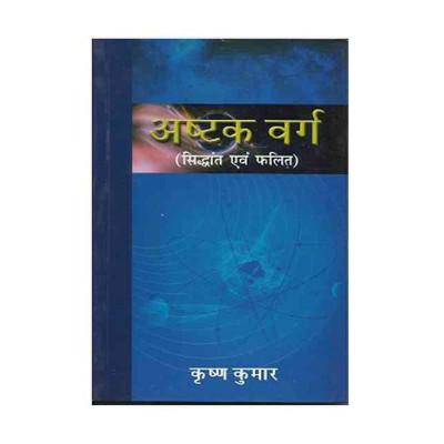 Ashtak Varg- Siddhant evam Phalit (अष्टक वर्ग सिद्धांत एवं फलित) by Krishna Kumar (BOAS-0354)