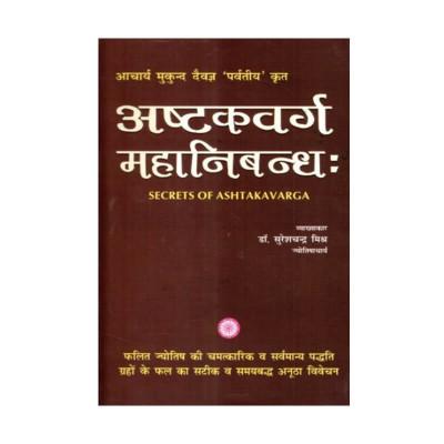 Ashtakavarg Mahanibandh (अष्टकवर्ग महानिबन्ध) - Hardbound- (BOAS-0470)