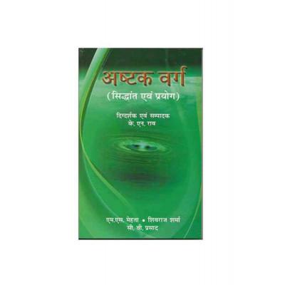 Ashtakvarg Siddhant Evam Prayog (अष्टक वर्ग) by M. S. Mehta/ Shivraj Sharma/ C. V. Prasad (BOAS-0382)