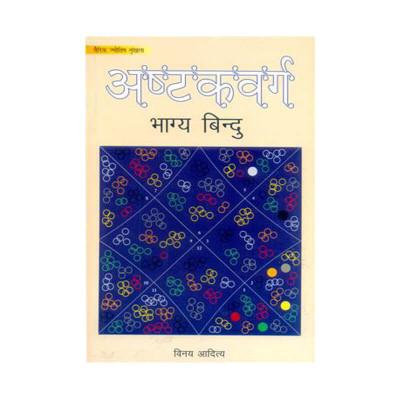 Ashtakvarga Bhagya Bindu in Hindi -(BOAS-0761)
