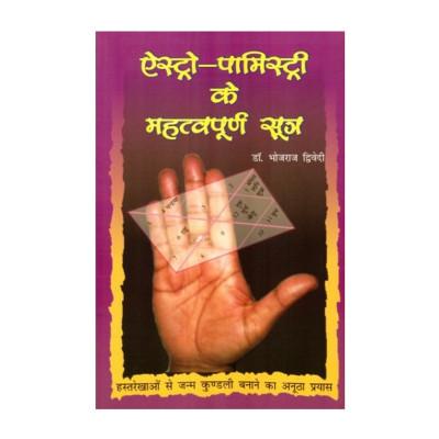 Astro Palmistry Ke Mahtvapurna  Sutra -Paperback -(एस्ट्रो पामिस्ट्री के महत्वपूर्ण सूत्र)  (BOAS-0621)  by Dr. Bhojraj Dwivedi