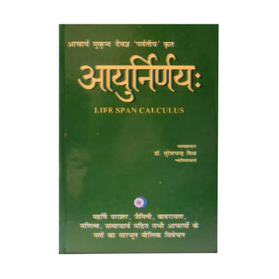 Ayurnirnay by Dr. Suresh Chandra Mishra  (BOAS-0663)