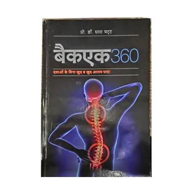 Backache 360 (Hindi) (BOJI-015)
