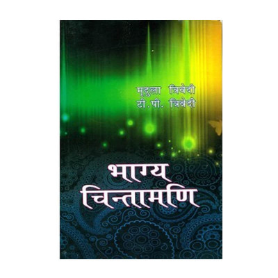 Bhagya Chintamani  in Hindi- (BOAS-0824)