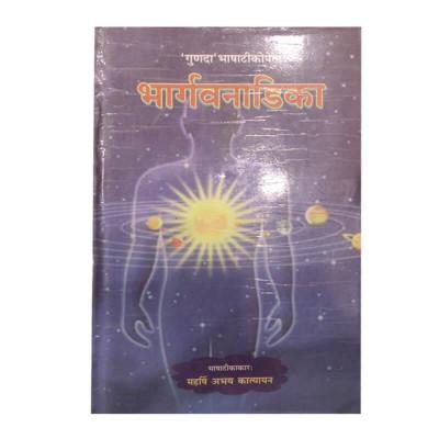 Bhargavanadika (भार्गवनाडिका) By Abhay Katyayan in Sanskrit and Hindi- (BOAS-0033)