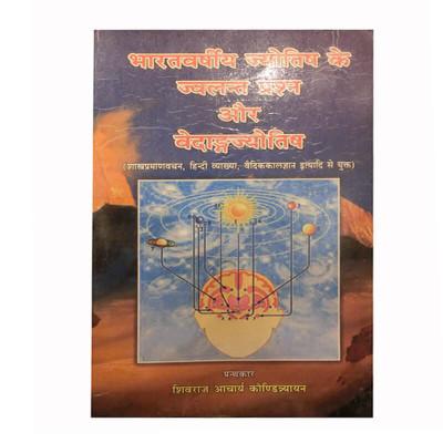Bharatvarshiya Jyotish Ke Jwalant Prasna Aur Vedangjyotisha (भारतवर्षीय ज्योतिष के ज्वलन्त प्रश्न और वेदाङगज्योतिष) By Shivraj Kaundinyayan in Sanskrit and Hindi- (BOAS-0312)