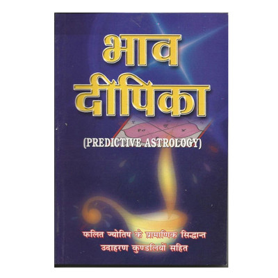 Bhav Deepika (भाव दीपिका) -Paperback- (BOAS-0622) by Dr. Gaurishankar Kapoor