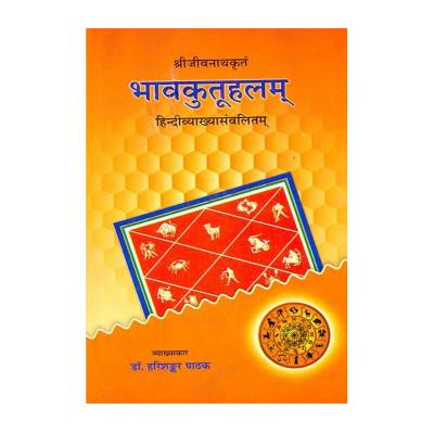 Bhav kutuhalam (भावकुतूहलम्) - (Hard Bound) -By Hari Shankar Pathak in Sanskrit and Hindi- (BOAS-0979H)