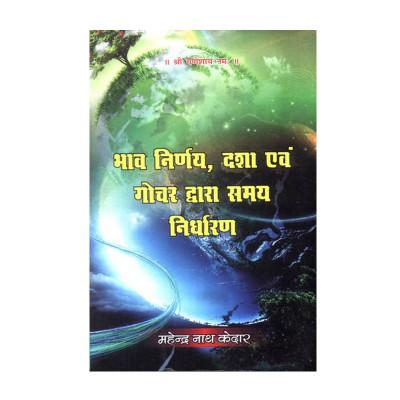 Bhav Nirnay, Dasha Evam Gochar Dwara  Samay Nirdharan In Hindi- (BOAS-0484)