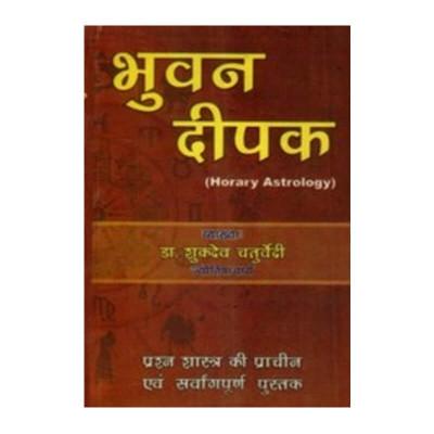 Bhuwan Deepak (Horary Astrology )-Paperback- in Hindi by Dr. Shukdev Chaturvedi- (BOAS-0909)