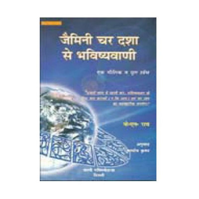 Jamini Char Dasha se Bhavishyavani by K N Rao - Hindi (BOAS-0158)