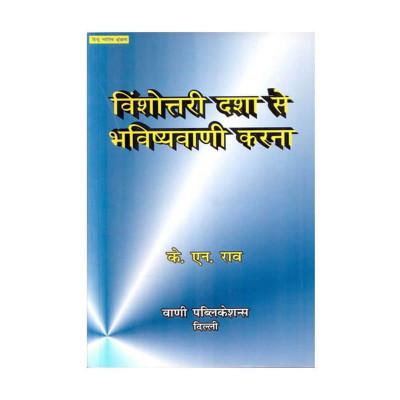 Vimshottari Dasha se Bhavisyavani Karna- (Hindi) (BOAS-0162)