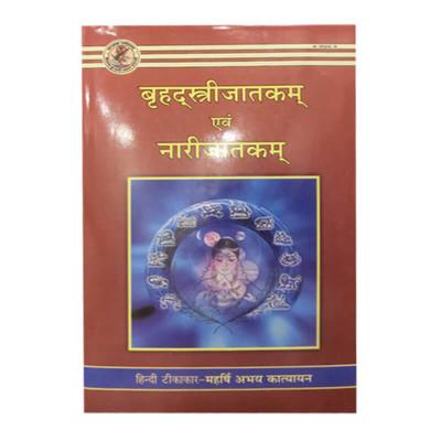 Brihat Stri Jatakam Evam Nari Jatakam (बृहद्स्त्रीजातकम् एवं नारीजातकम्) - (Hard Bound)- By Abhay Katyayan in Sanskrit and Hindi- (BOAS-0031)