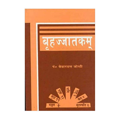 Brihajjatakam in Hindi- (BOAS-0822)