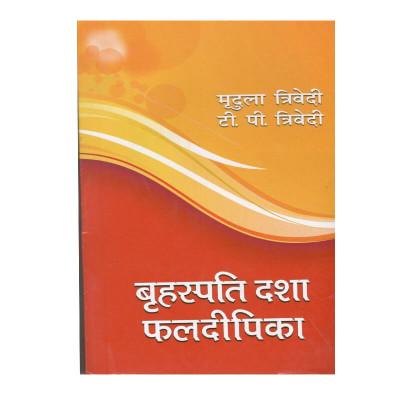 Brihaspati Dasha Phaldeepika in Hindi by Mridula & T. P. Trivedi -(BOAS-0940)