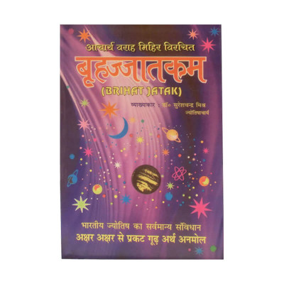 Brihat Jatakam by Dr. Suresh Chandra Mishra  -Paperback- (BOAS-0664)