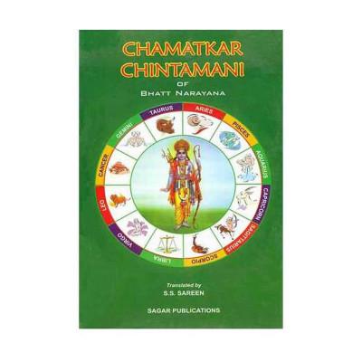 Chamatkar Chintamani by S. S. Sareen (BOAS-0200)
