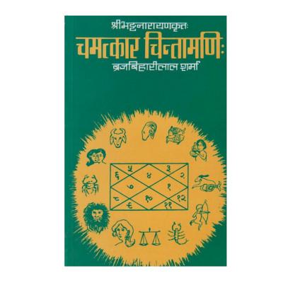 Chamatkar Chintamani in Hindi- Paperback- (BOAS-0805)