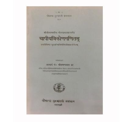 Chapiyatrikonganitam  (चापीयत्रिकोणगणितम्) By Lakhan Lal Jha in Sanskrit and Hindi- (BOAS-0341)