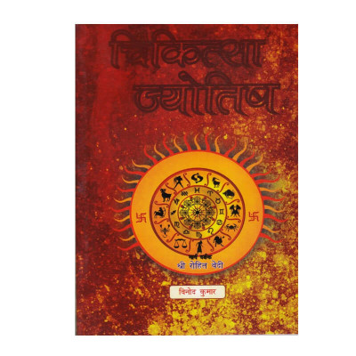 Chikitsa Jyotish in Hindi by Vinod Kumar -(BOAS-0945)