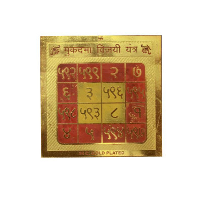 Court Victory Yantra Golden- 11 cm (YACV-001)