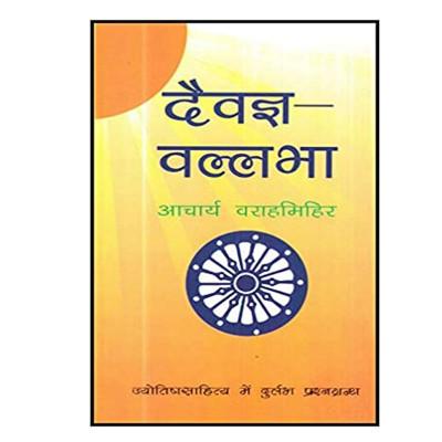 Daivagya Vallabha (दैवज्ञ वल्लभा) - Varahamihir   -Paperback- (BOAS-0625)