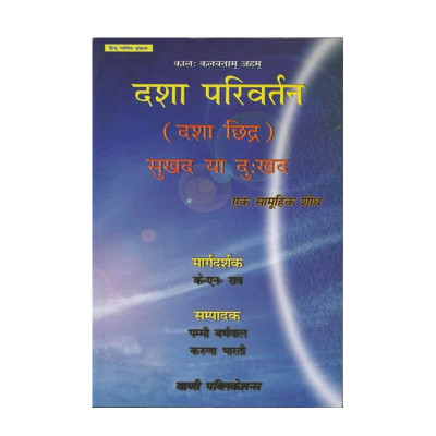 Dasha Parivartan (Dasha Chidra) : Sukhad Ya Dukhad - Hindi (BOAS-0155)
