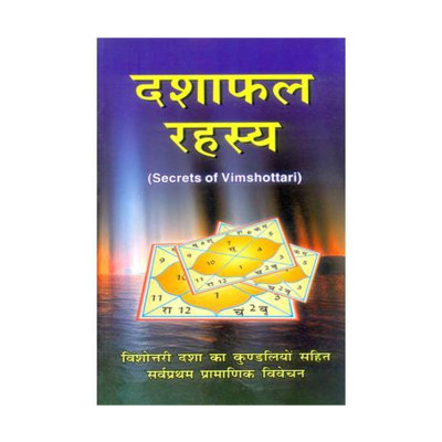 Dasha Phal Rahasya (दशाफल रहस्य) by Jagannath Bhasin (BOAS-0626)