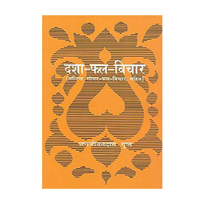 Dasha-Phal-Vichar in Hindi- Paperback -(BOAS-0816)