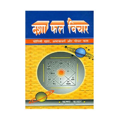 Dasha Phal Vichar (दशा फल विचार) by Krishna Kumar (BOAS-0585)
