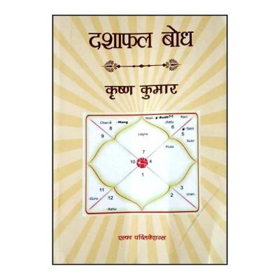 Dashaphal Bodh in Hindi By Krishan Kumar -(BOAS-0992)