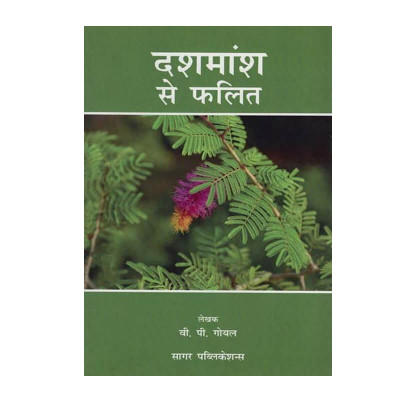 Dashmansh Se Phalit In Hindi By V. P. Goel -(BOAS-0882)