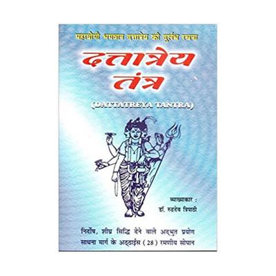 Dattatreya Tantra (दत्तात्रेय तंत्र) by Dr. Rudra Dev Tripathi (BOAS-0477)