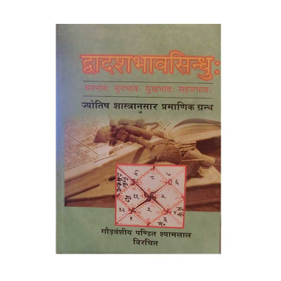 Dwadash Bhav Sindhu By Pandit Shyam Lal In Hindi-(Boas-1052)