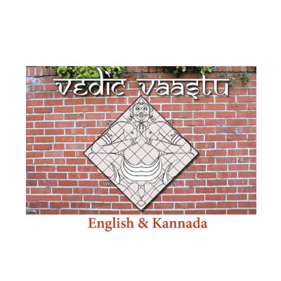 Vedic Vaastu 2.0 Commercial Edition (English & Kannada Language) (PLVS-016)
