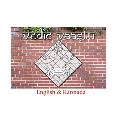 Vedic Vaastu 2.0 Personal Edition (English & Kannada Language) (PLVS-022)