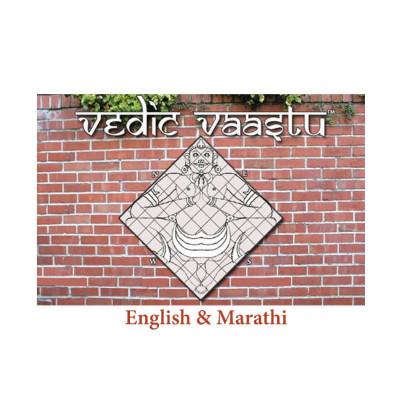 Vedic Vaastu 2.0 Commercial Edition (English & Marathi Language) (PLVS-013)