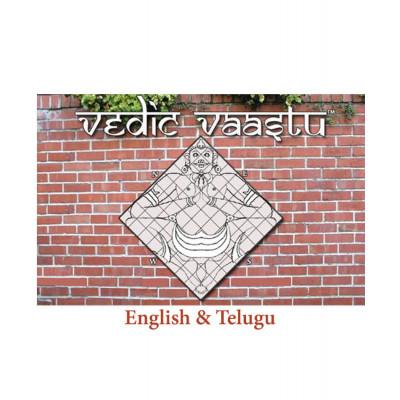 Vedic Vaastu 2.0 Personal Edition (English & Telugu Language) (PLVS-020)